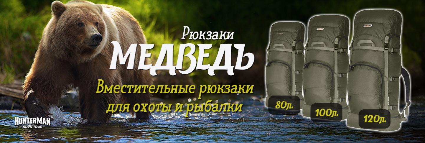Рюкзаки Медведь