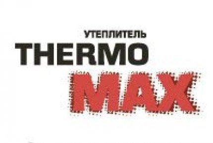 ThermoMAX – Сохраняя тепло!