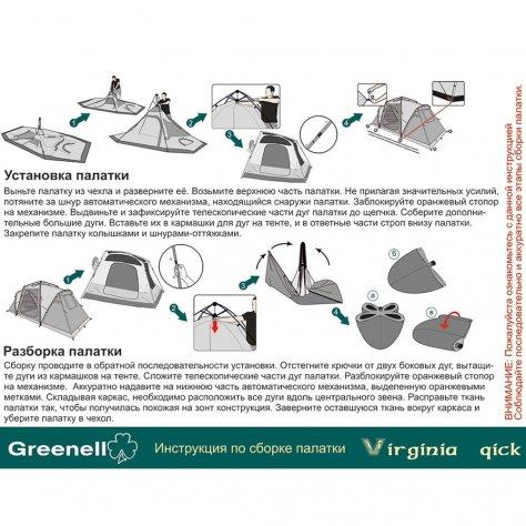 Палатка двухкомнатная автомат Виржиния 4 Квик