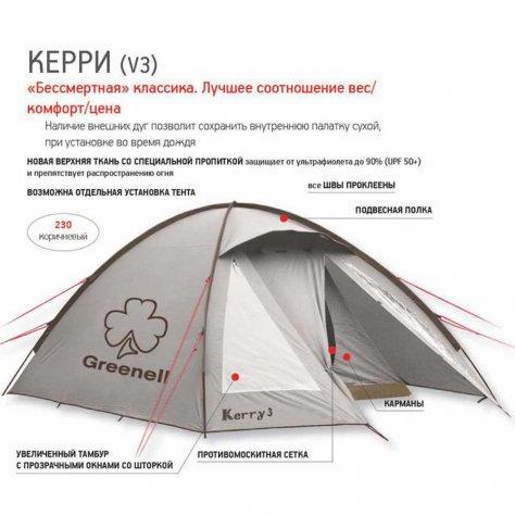 """Палатка на четыре человека """"Керри 4 V3"""""""