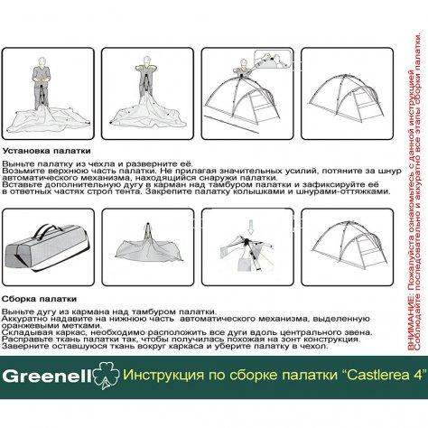 """Кемпинговая палатка четырехместная """"Каслрей 4"""""""