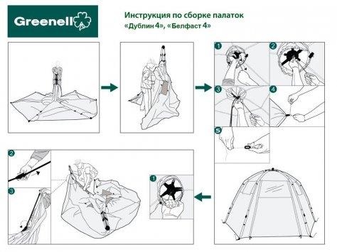 """Палатка """"Дублин 4"""""""