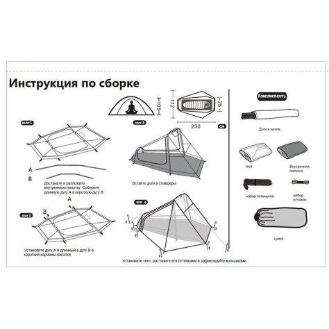 Tramp палатка Air 1 Si