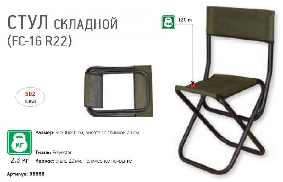 стул FC-16
