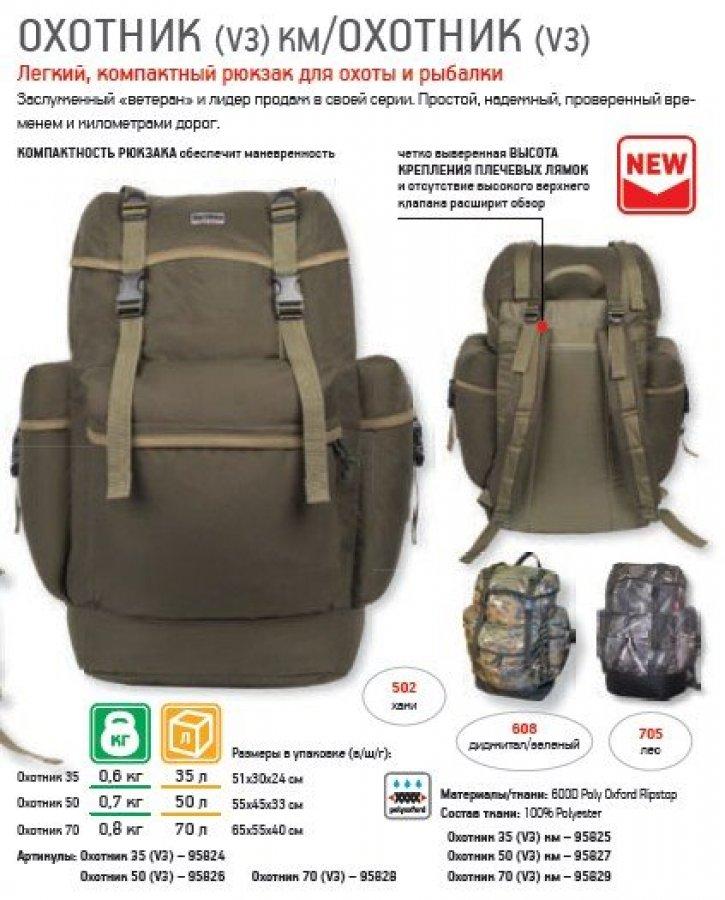 Рюкзак охотник-70 купить рюкзак на сландо николаев б.у