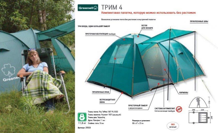 купить палатку на 4 места отзывы невидимых брекетах