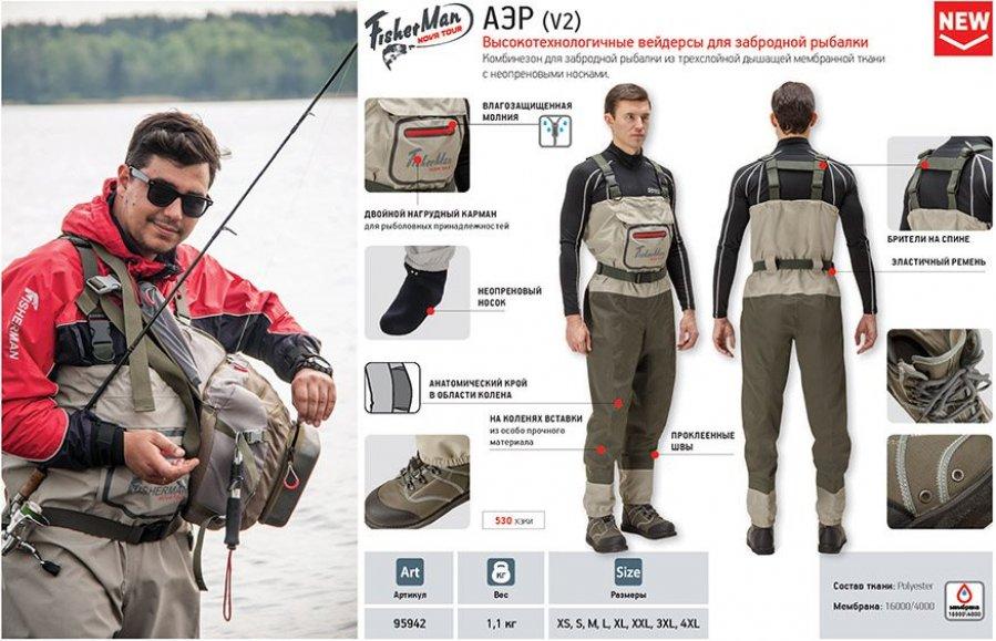 недорогие вейдерсы в целях рыбалки цена