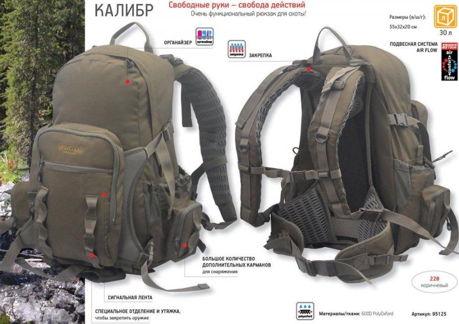 Охотничьи рюкзаки 30 рюкзак neal турист