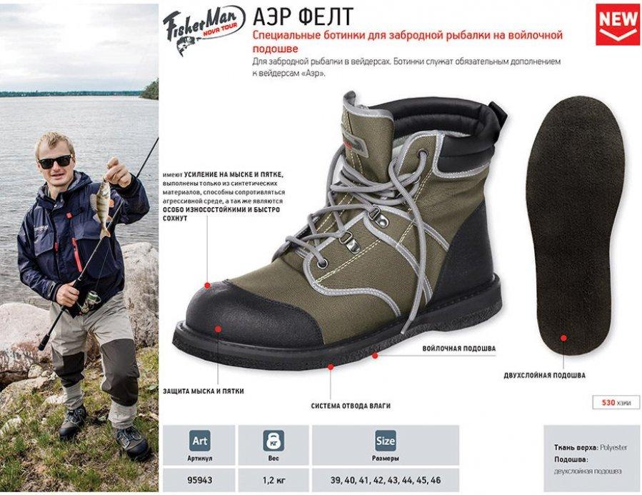 интернет магазин обуви рыбалка