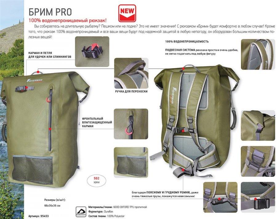 выбрать хороший рюкзак для рыбалки